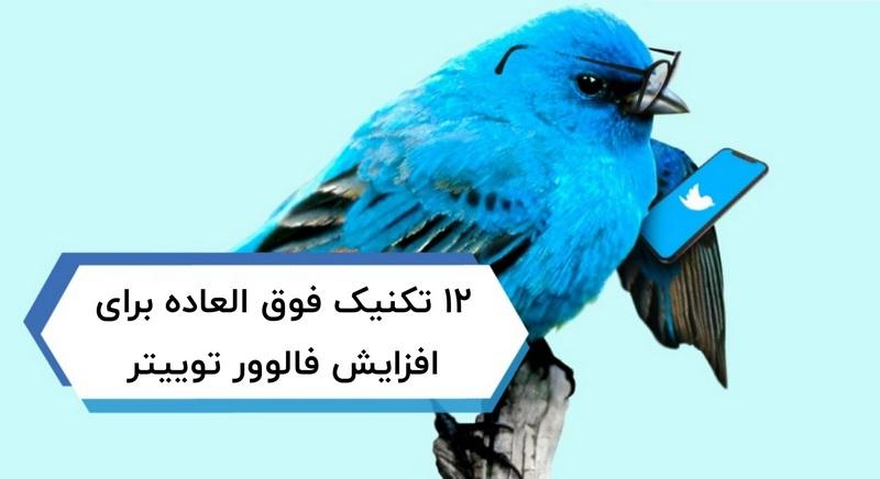 روش های جدید افزایش فالوور توییتر
